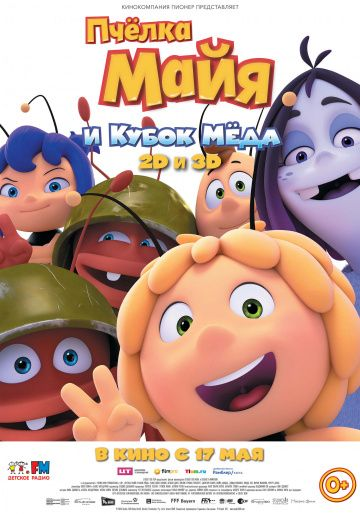 Пчёлка Майя и Кубок мёда / Maya the Bee: The Honey Games (2018)