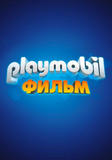 Playmobil: Фильм / Playmobil: The Movie (2019)