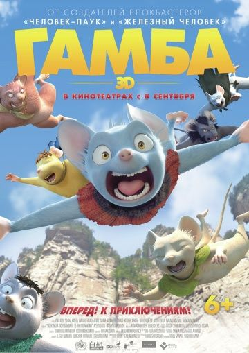 Гамба в 3D / Gamba: Ganba to nakamatachi (2015)