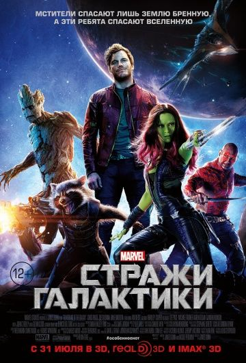 Стражи Галактики / Guardians of the Galaxy (2014)