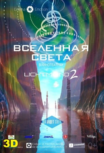 Вселенная света / Lichtmond 2: Universe of Light (2012)
