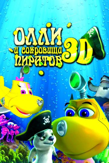 Олли и сокровища пиратов / Dive Olly Dive and the Pirate Treasure (2014)