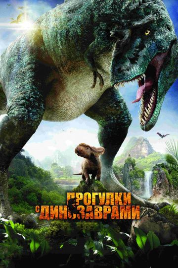 Прогулки с динозаврами 3D / Walking with Dinosaurs 3D (2013)