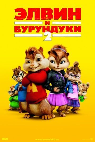 Элвин и бурундуки 2 / Alvin and the Chipmunks: The Squeakquel (2009)