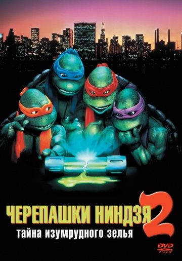 Черепашки-ниндзя 2: Тайна изумрудного зелья / Teenage Mutant Ninja Turtles II: The Secret of the Ooze (1991)