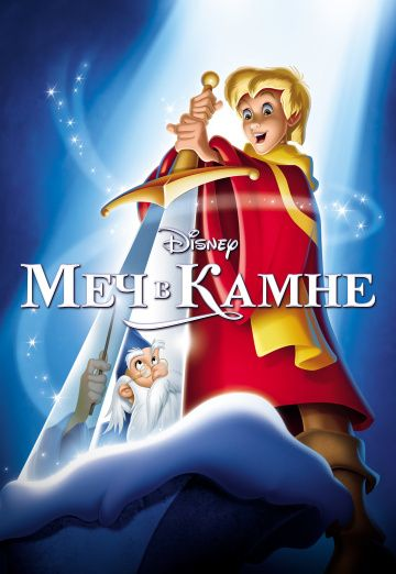 Меч в камне / The Sword in the Stone (1963)