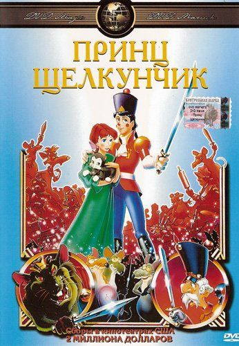 Принц Щелкунчик / The Nutcracker Prince (1990)