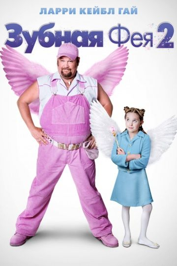 Зубная фея 2 / Tooth Fairy 2 (2012)