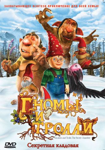 Гномы и тролли / Gnomes & Trolls: The Secret Chamber (2008)