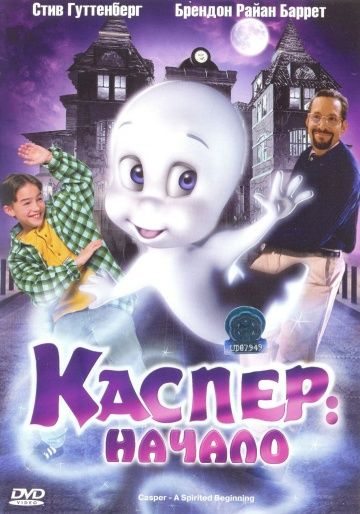 Каспер: Начало / Casper: A Spirited Beginning (1997)