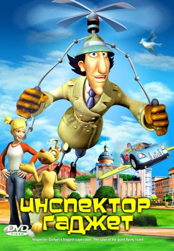 Инспектор Гаджет / Inspector Gadget's Biggest Caper Ever (2005)