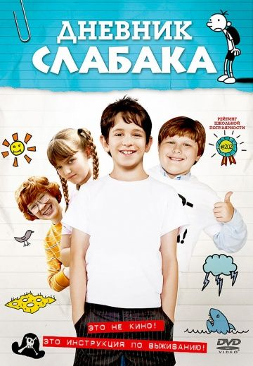 Дневник слабака / Diary of a Wimpy Kid (2010)