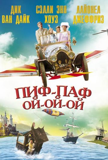 Пиф-паф ой-ой-ой / Chitty Chitty Bang Bang (1968)