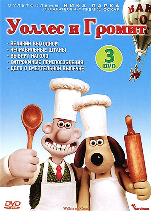 Уоллес и Громит: Великий выходной / A Grand Day Out with Wallace and Gromit (1989)