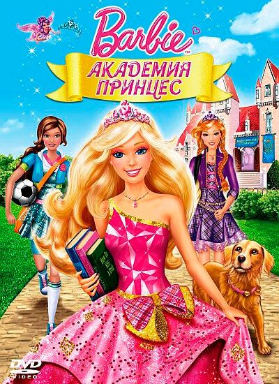Барби: Академия принцесс / Barbie: Princess Charm School (2011)