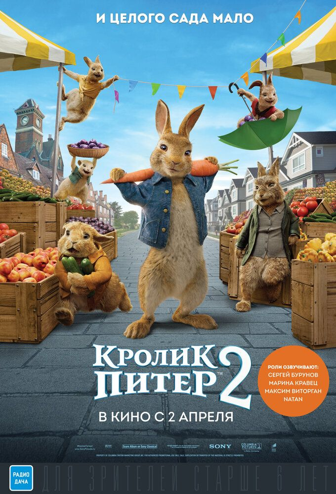 Кролик Питер 2 / Peter Rabbit 2 (2021)