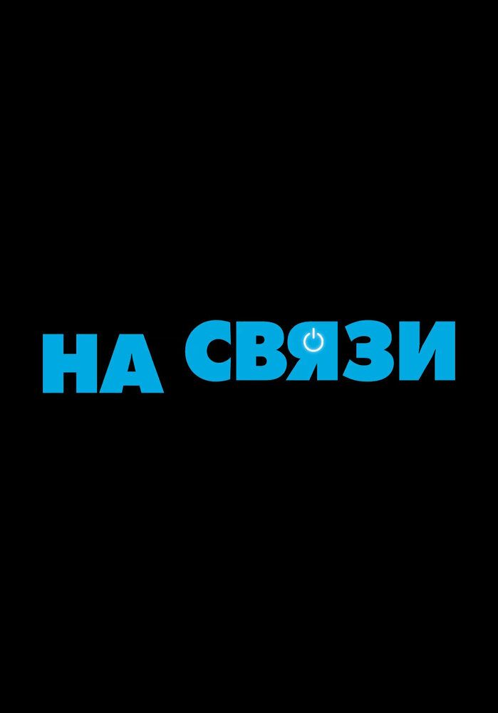 На связи / Connected (2021)