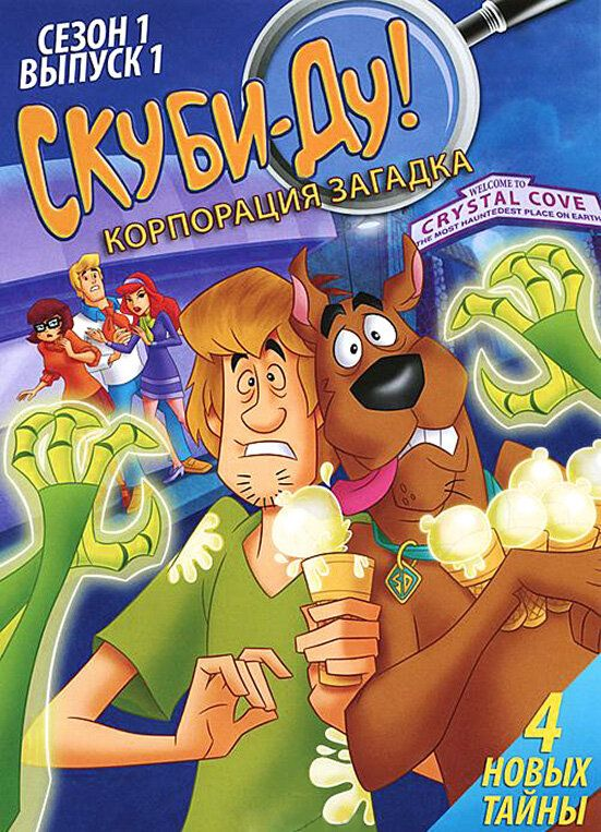 Скуби-Ду! Корпорация «Загадка» / Scooby-Doo! Mystery Incorporated (2010)