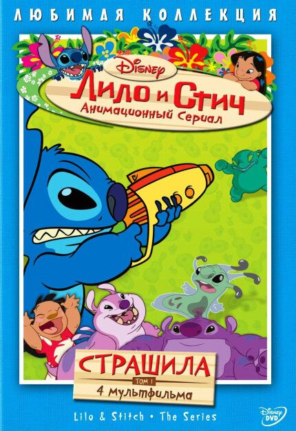 Лило и Стич / Lilo & Stitch: The Series (2003)