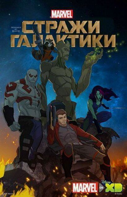 Стражи Галактики / Guardians of the Galaxy (2015)