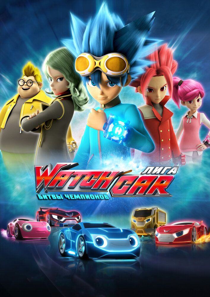 Лига WatchCar. Битвы чемпионов / Power Battle WatchCar (2016)