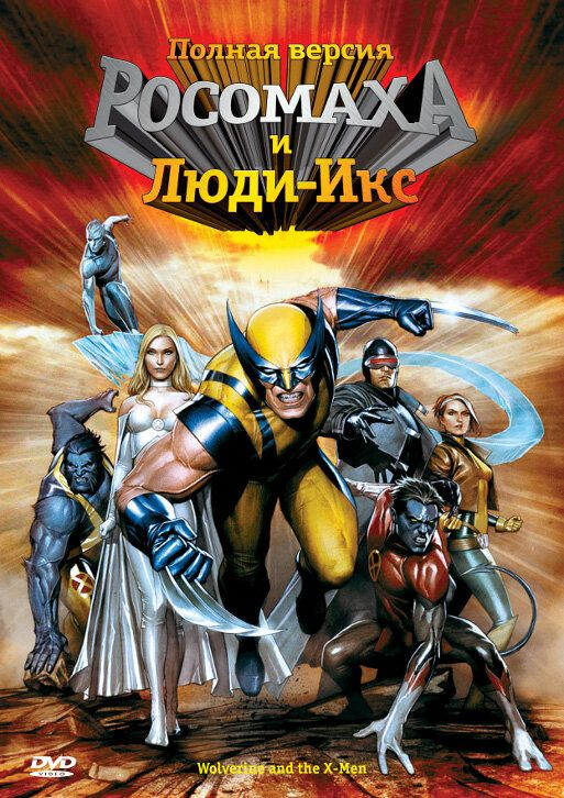 Росомаха и Люди Икс. Начало / Wolverine and the X-Men (2008)