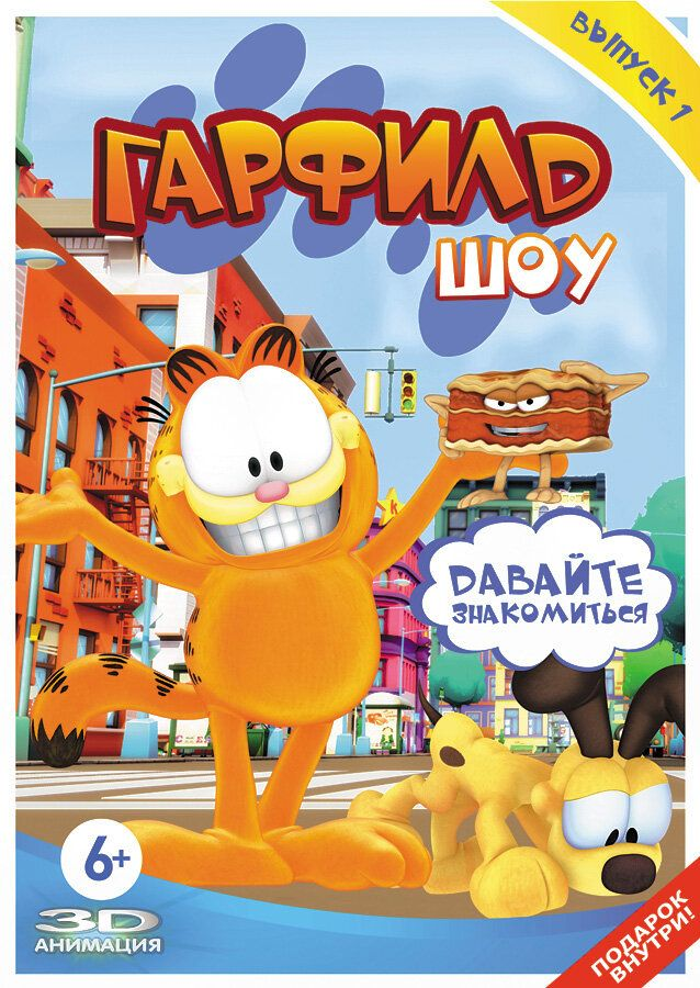 Гарфилд шоу / The Garfield Show (2008)