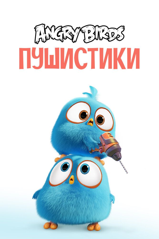 Angry Birds. Пушистики / Angry Birds Blues (2017)