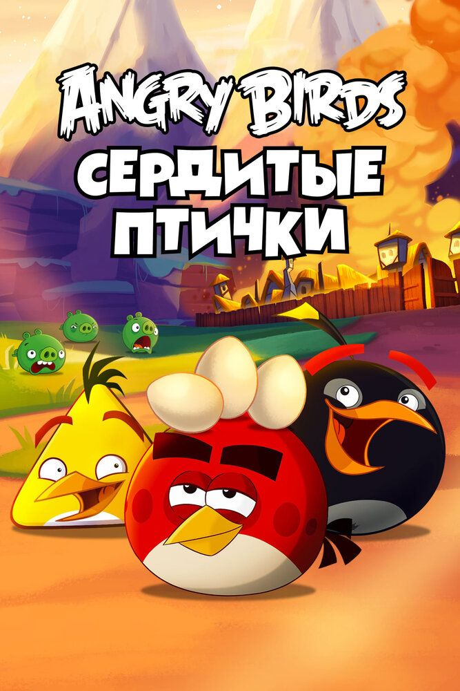 Angry Birds. Сердитые птички / Angry Birds Toons! (2013)