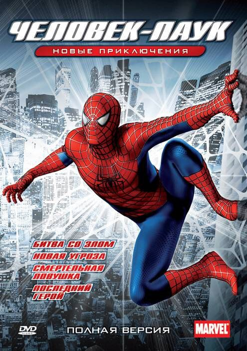Новый Человек-паук / Spider-Man: The New Animated Series (2003)