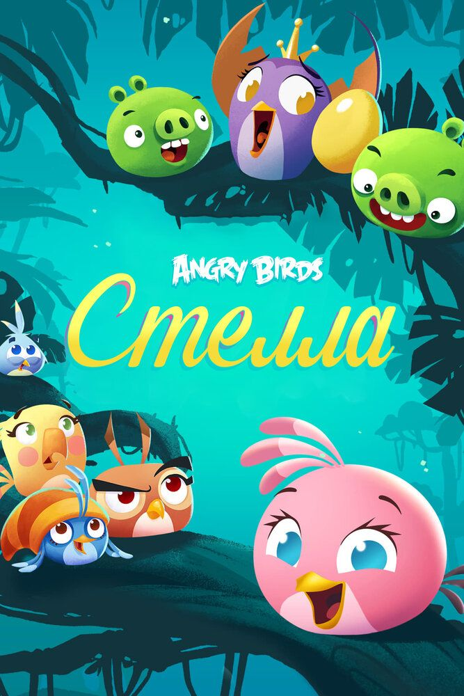 Angry Birds. Стелла / Angry Birds Stella (2014)