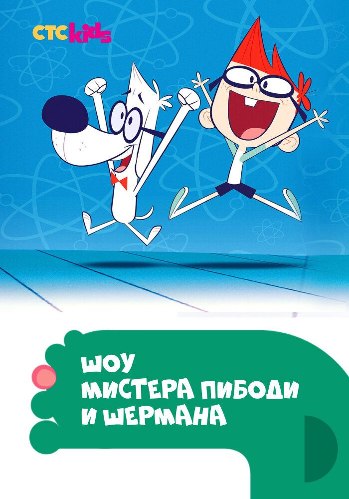 Шоу мистера Пибоди и Шермана / The Mr. Peabody & Sherman Show (2015)