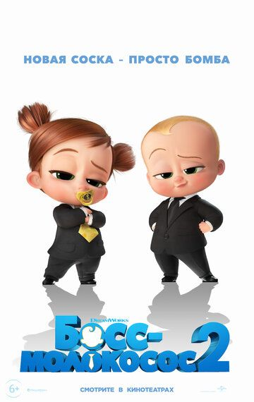 Босс-молокосос 2 / The Boss Baby: Family Business (2021)